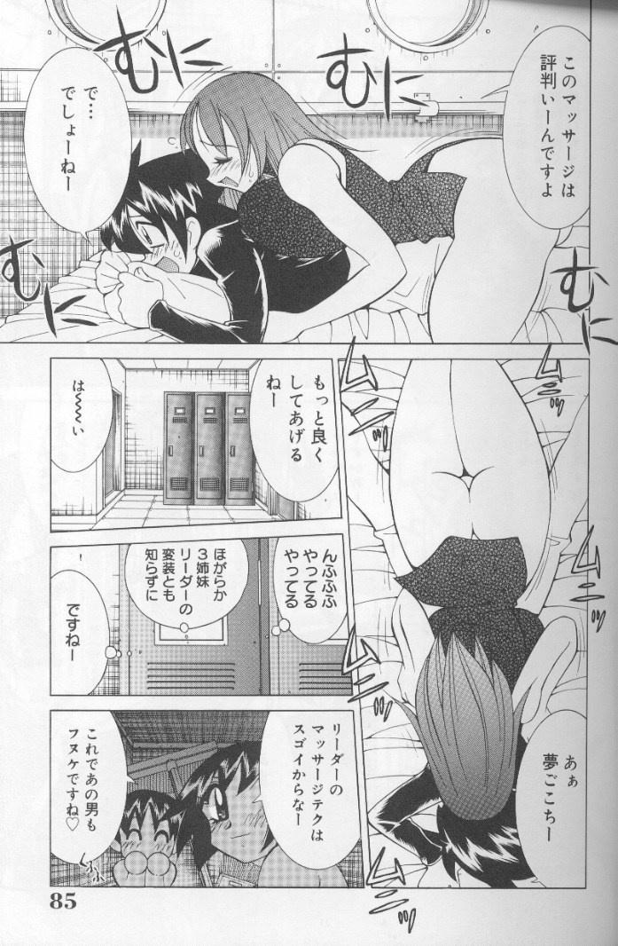 Bakunyuu Pero Pero Shimai 83