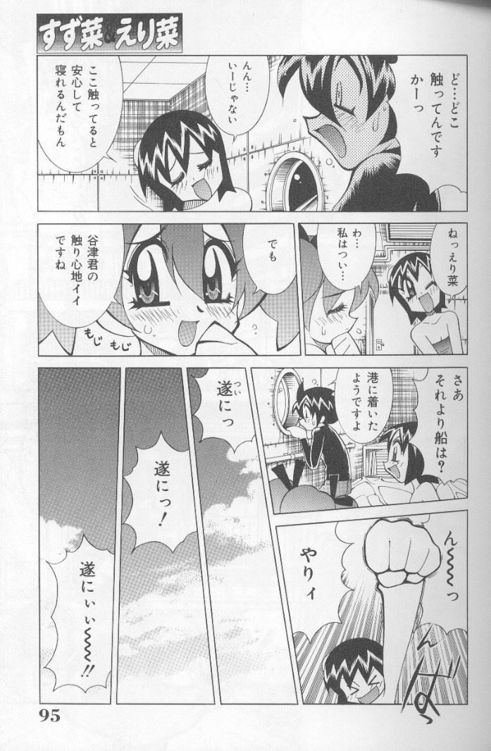 Bakunyuu Pero Pero Shimai 93