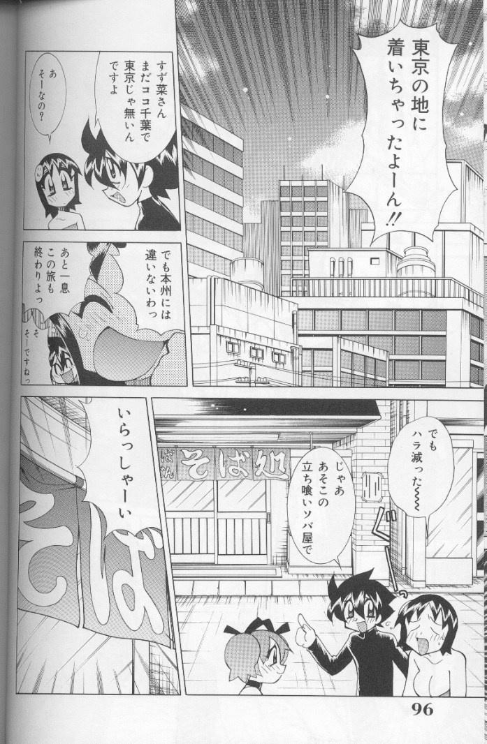 Bakunyuu Pero Pero Shimai 94