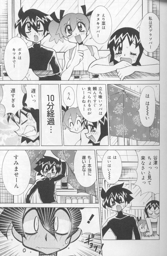 Bakunyuu Pero Pero Shimai 95