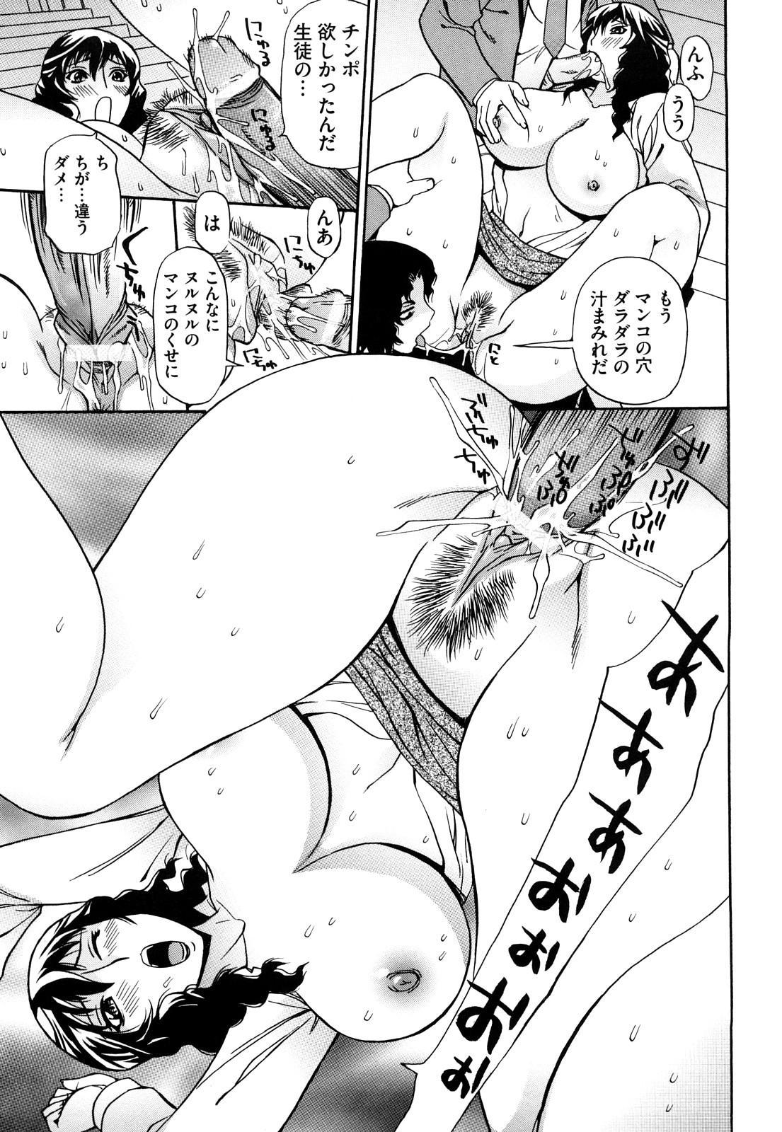 Naburare BODY 61