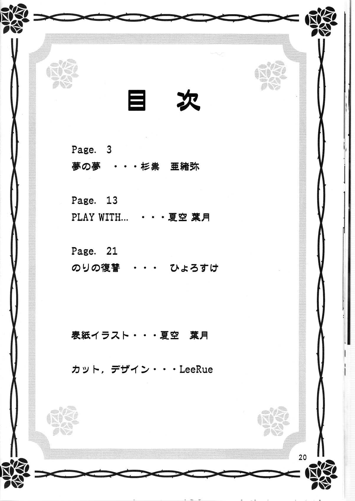 Daikirai! Desu. 19
