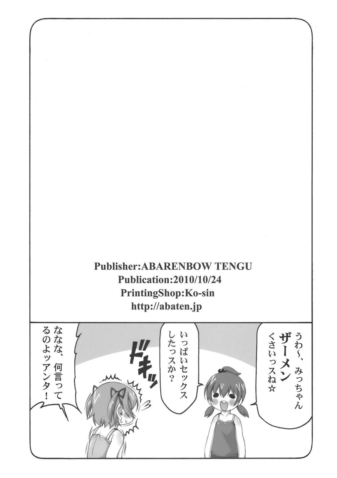 Micchan ga Suki Deshou ga Nai Hon 22
