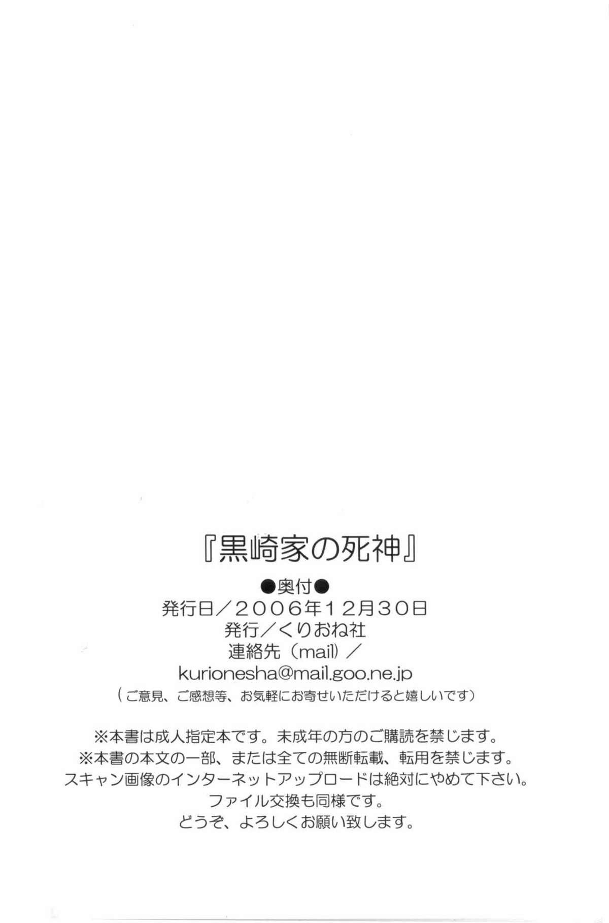 Kurosaki-ke no Shinigami | Shinigami of the Kurosaki Family 28
