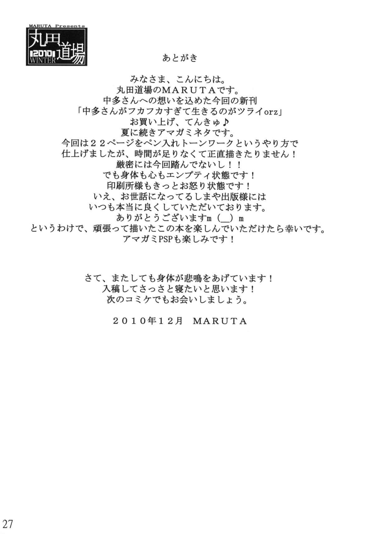 Nakata-san ga Fukafuka Sugite Ikiru no ga Tsurai orz 23