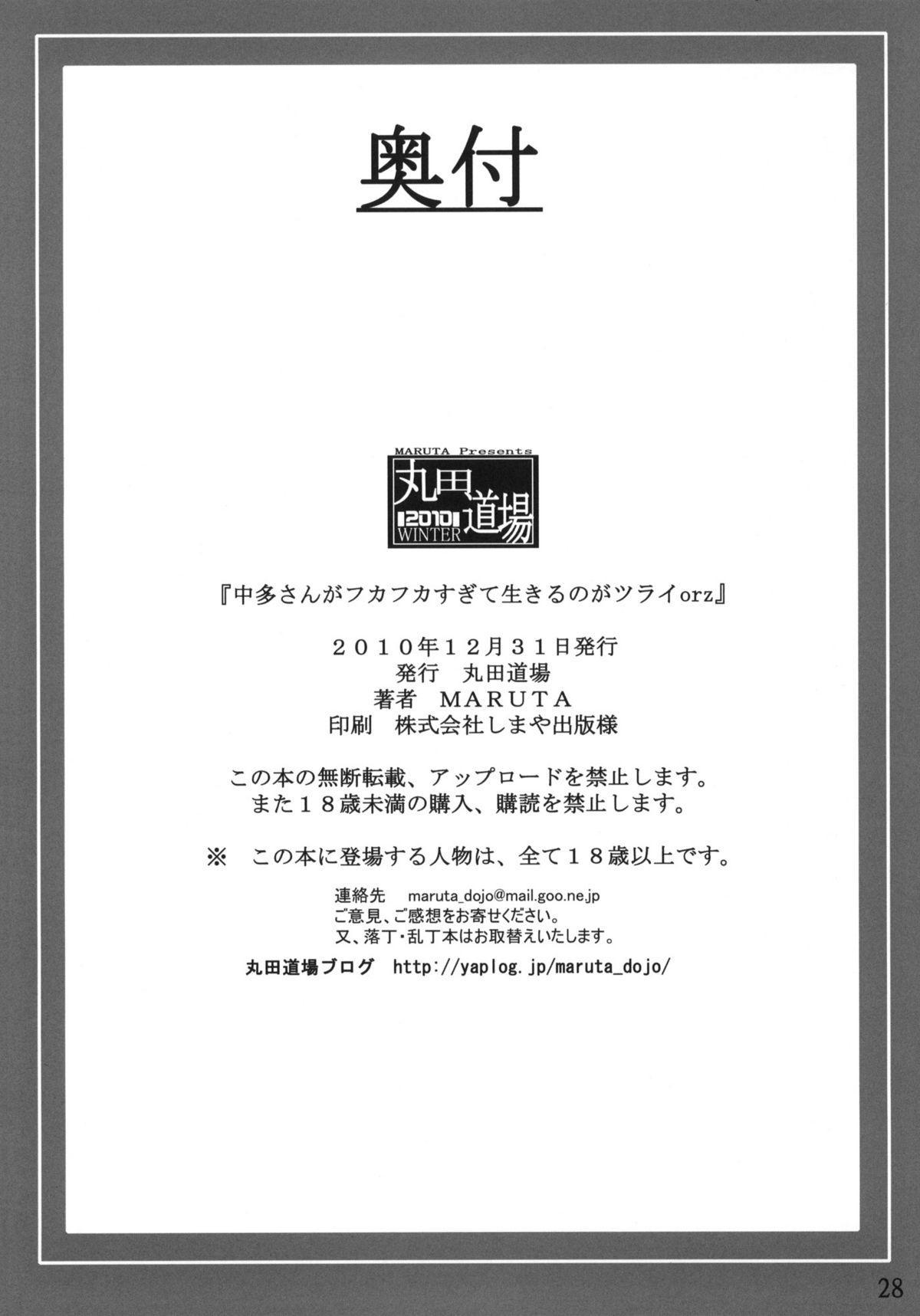 Nakata-san ga Fukafuka Sugite Ikiru no ga Tsurai orz 24