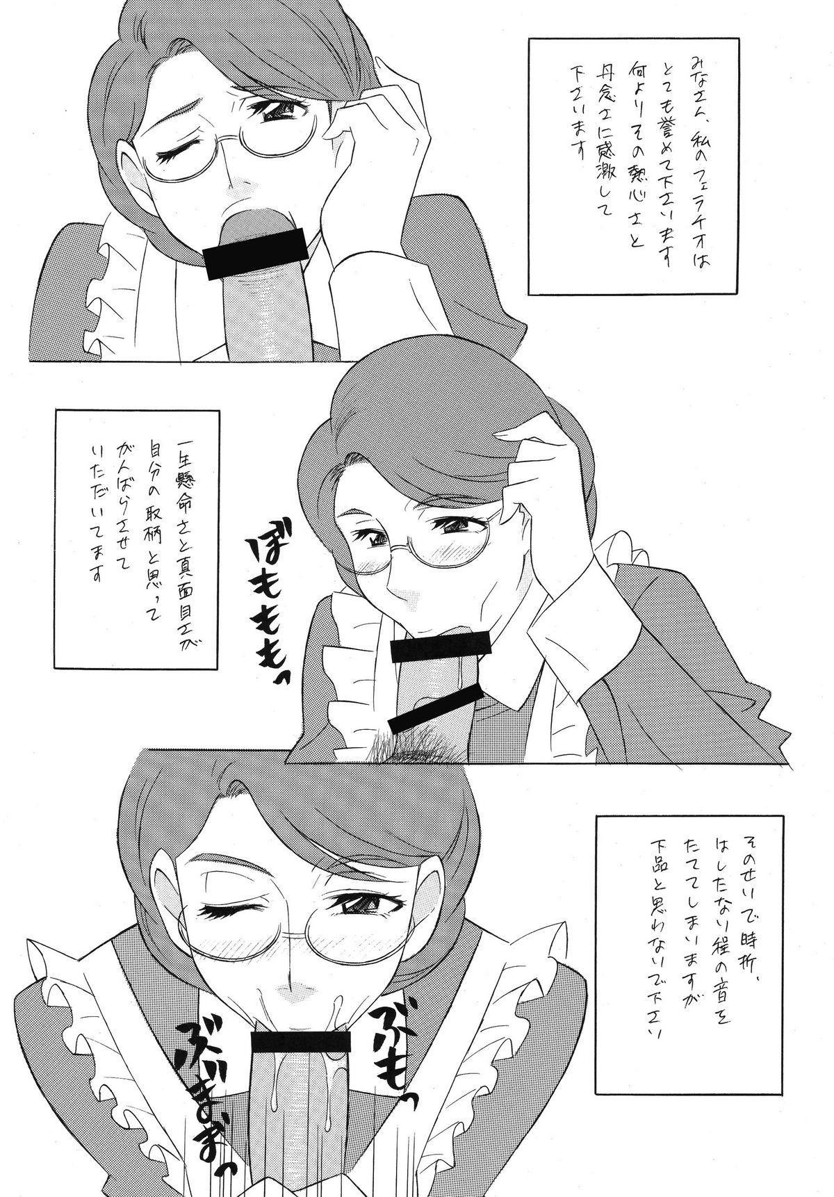OH! SWEETNESS 31