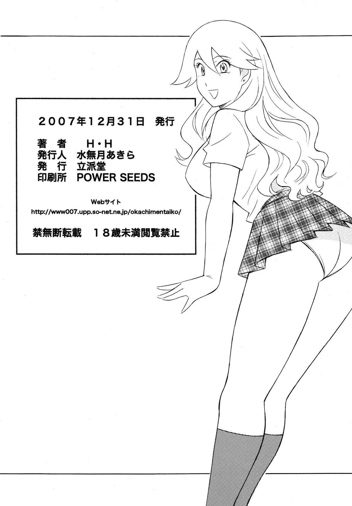 OH! SWEETNESS 81