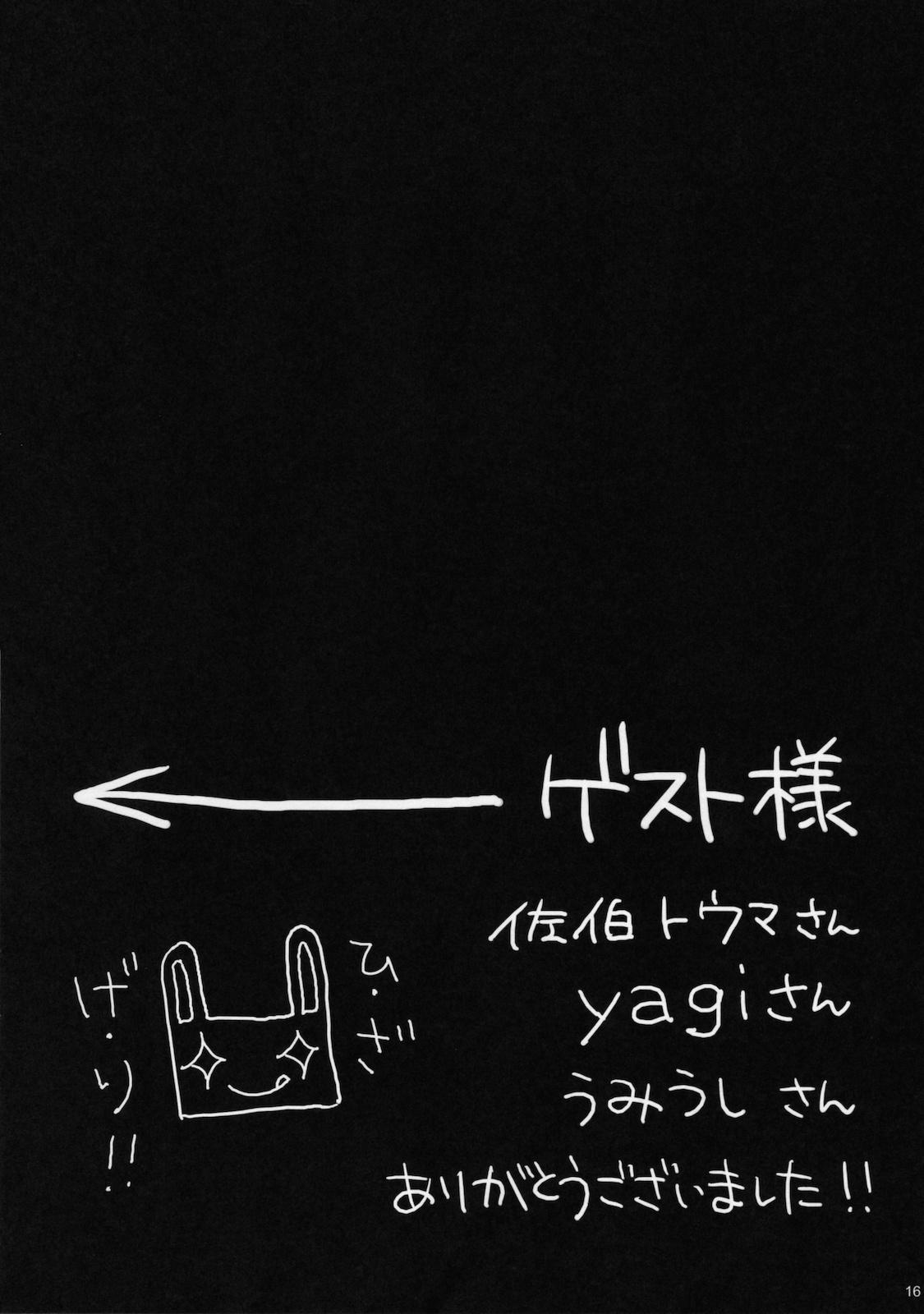 Anata wo Ijimeru 100 no Houhou 2 14