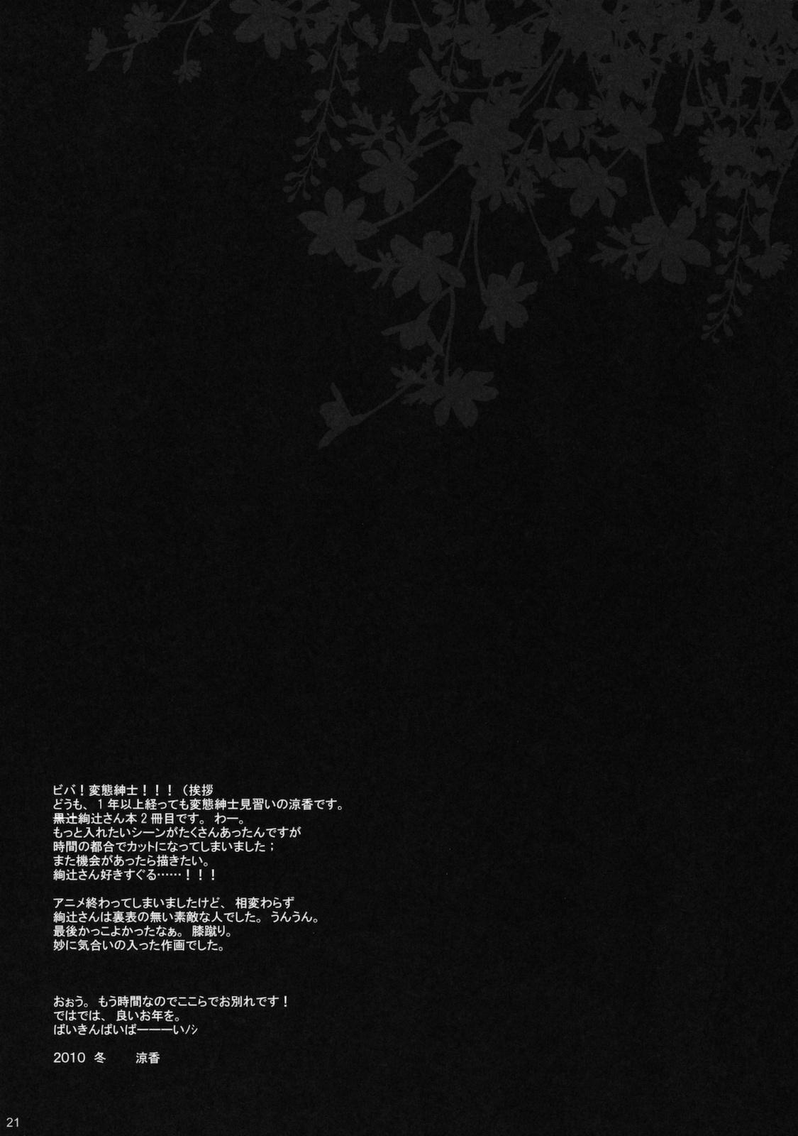 Anata wo Ijimeru 100 no Houhou 2 19