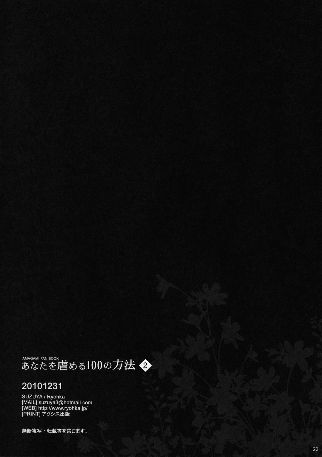 Anata wo Ijimeru 100 no Houhou 2 20