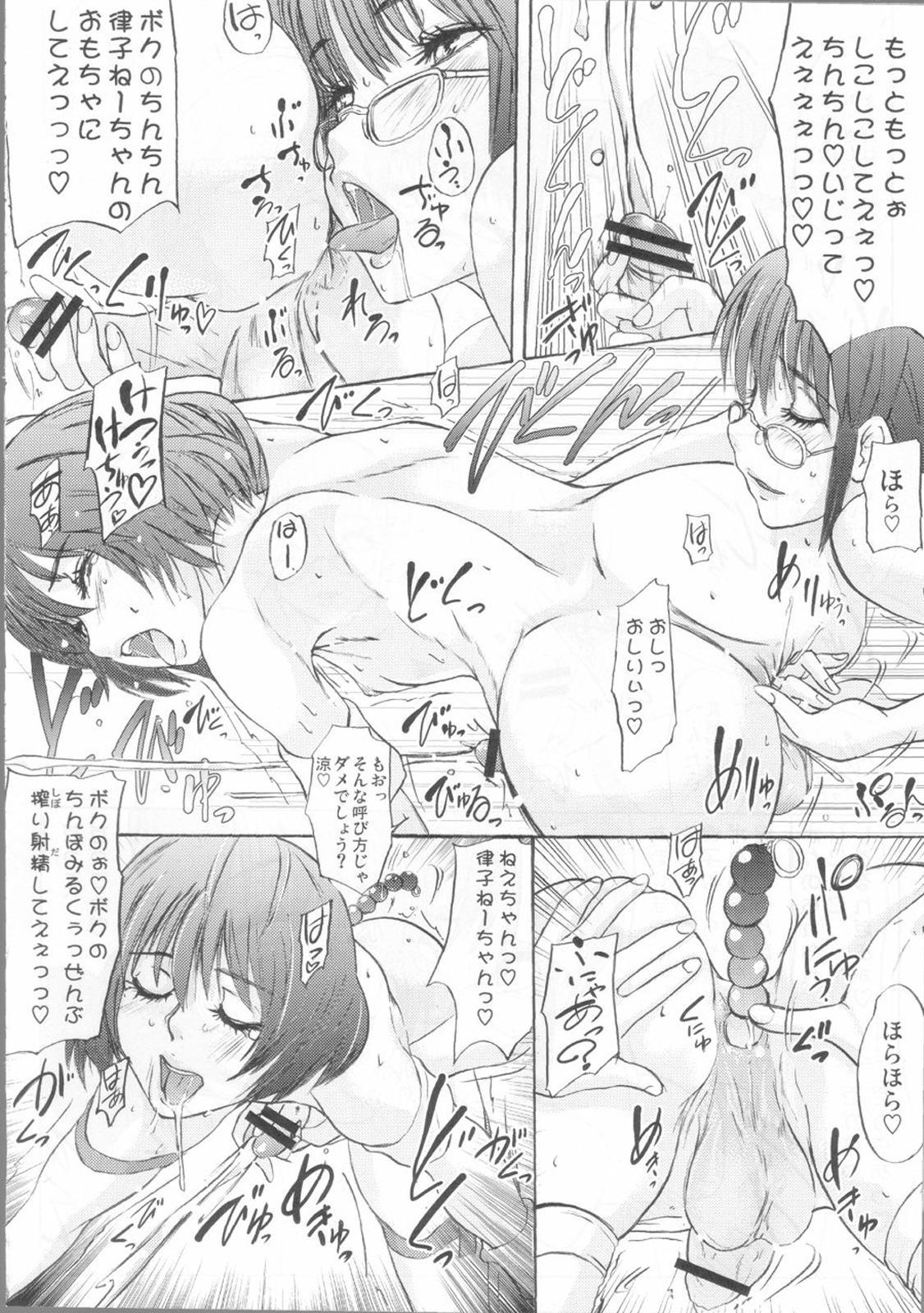 Kaikin!! Oh! tin tin Idol - Ryo's squirt show 14