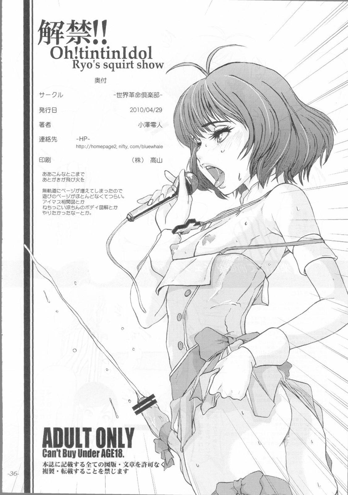 Kaikin!! Oh! tin tin Idol - Ryo's squirt show 36