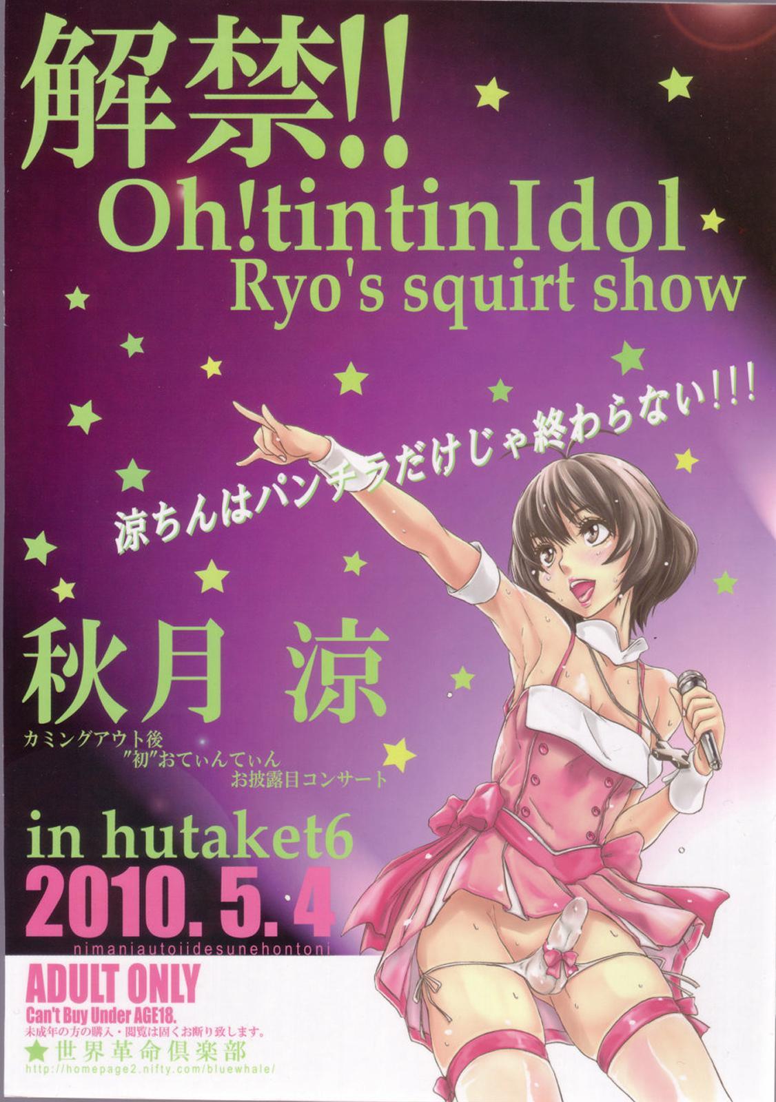 Kaikin!! Oh! tin tin Idol - Ryo's squirt show 37