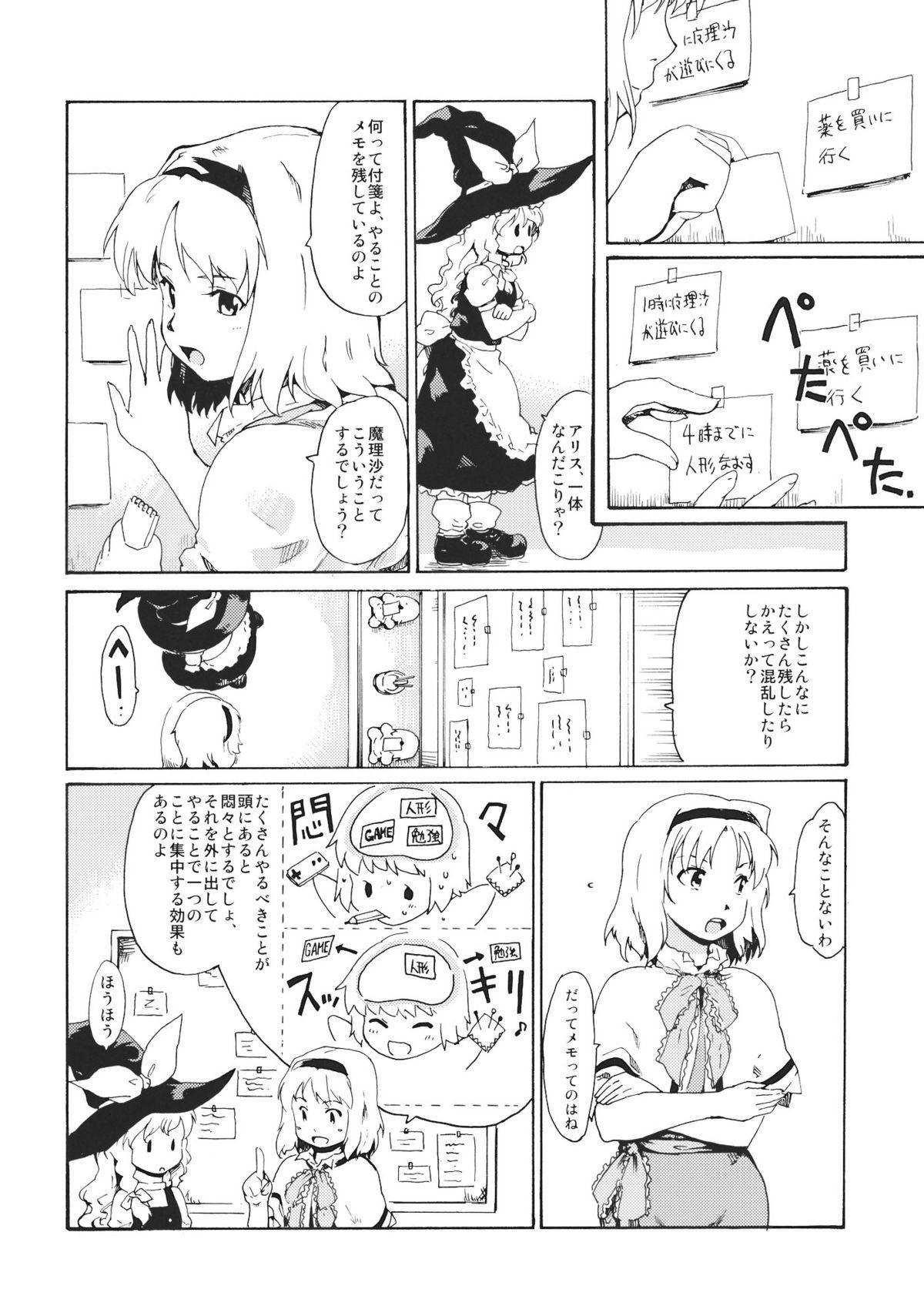 """Touhou Ukiyo Emaki """"Remember☆Alice"""" ~Memento Alice~ 3"""
