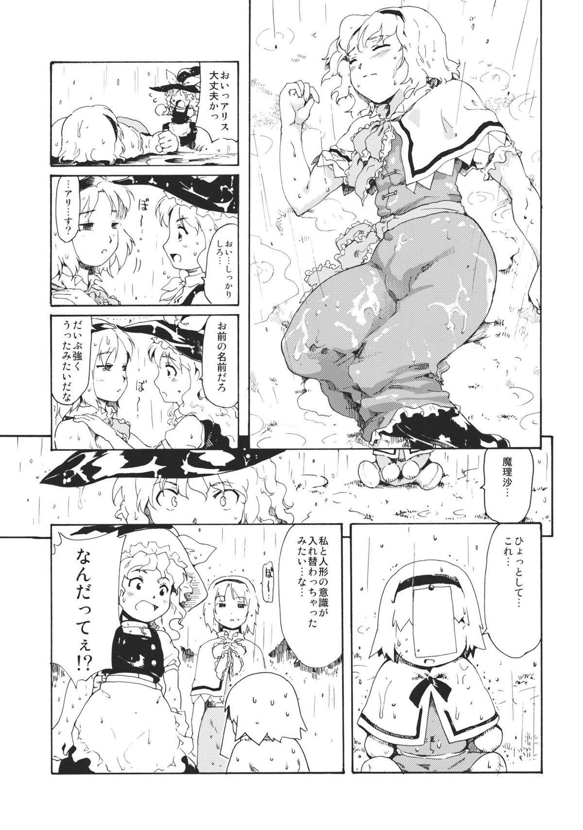"""Touhou Ukiyo Emaki """"Remember☆Alice"""" ~Memento Alice~ 6"""