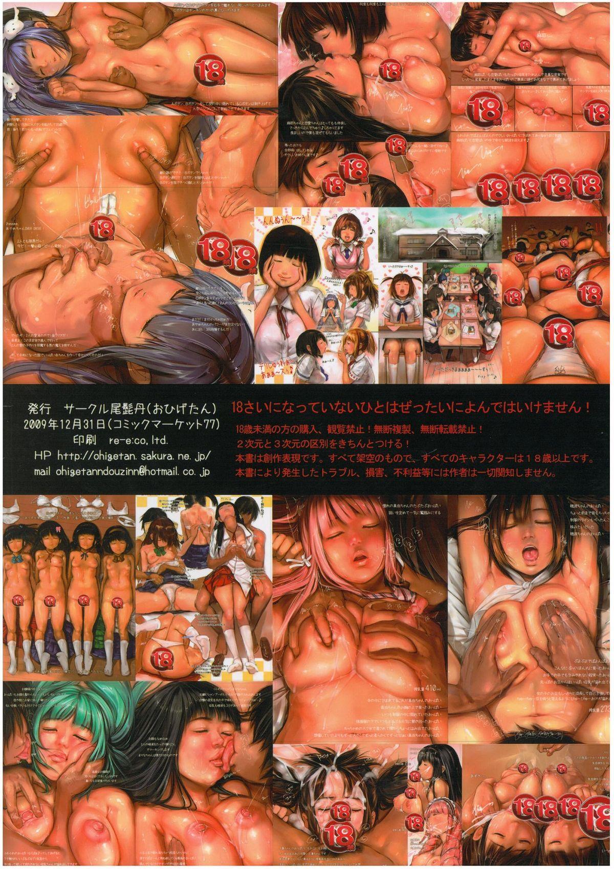 Niku Matsuri 1 20