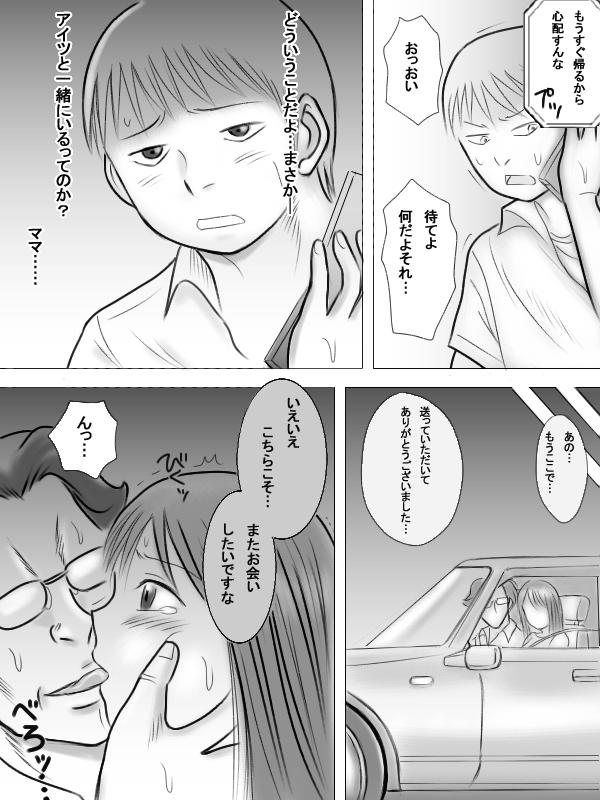 mama ga ero kyoushi no eziki ni nattamitai desu 38