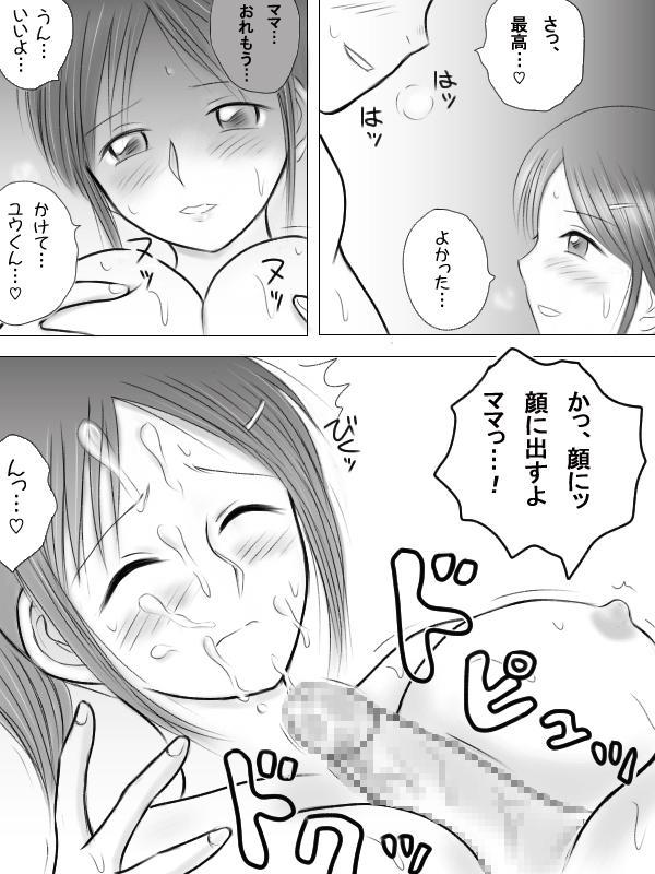 mama ga ero kyoushi no eziki ni nattamitai desu 3