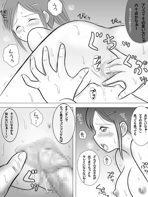 mama ga ero kyoushi no eziki ni nattamitai desu 6