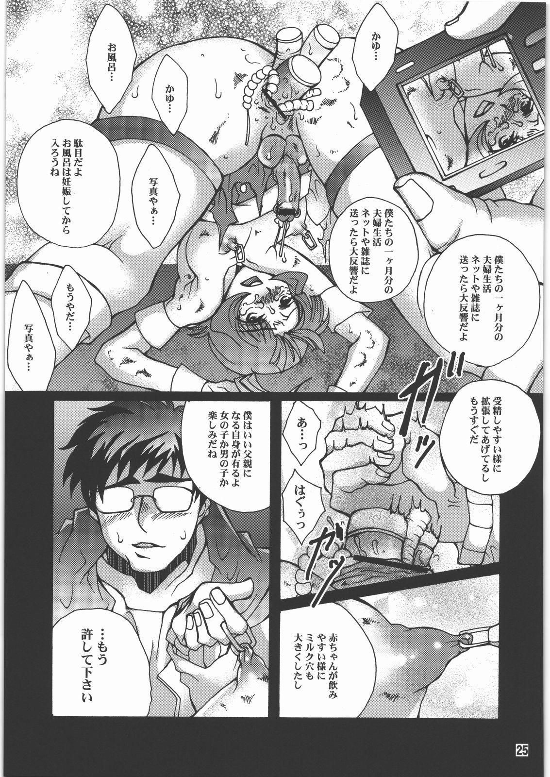Ochiru Idol 23