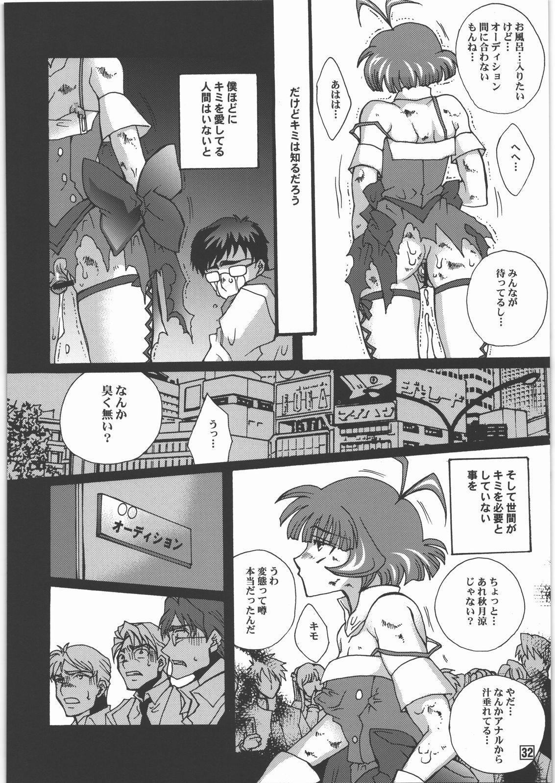 Ochiru Idol 30