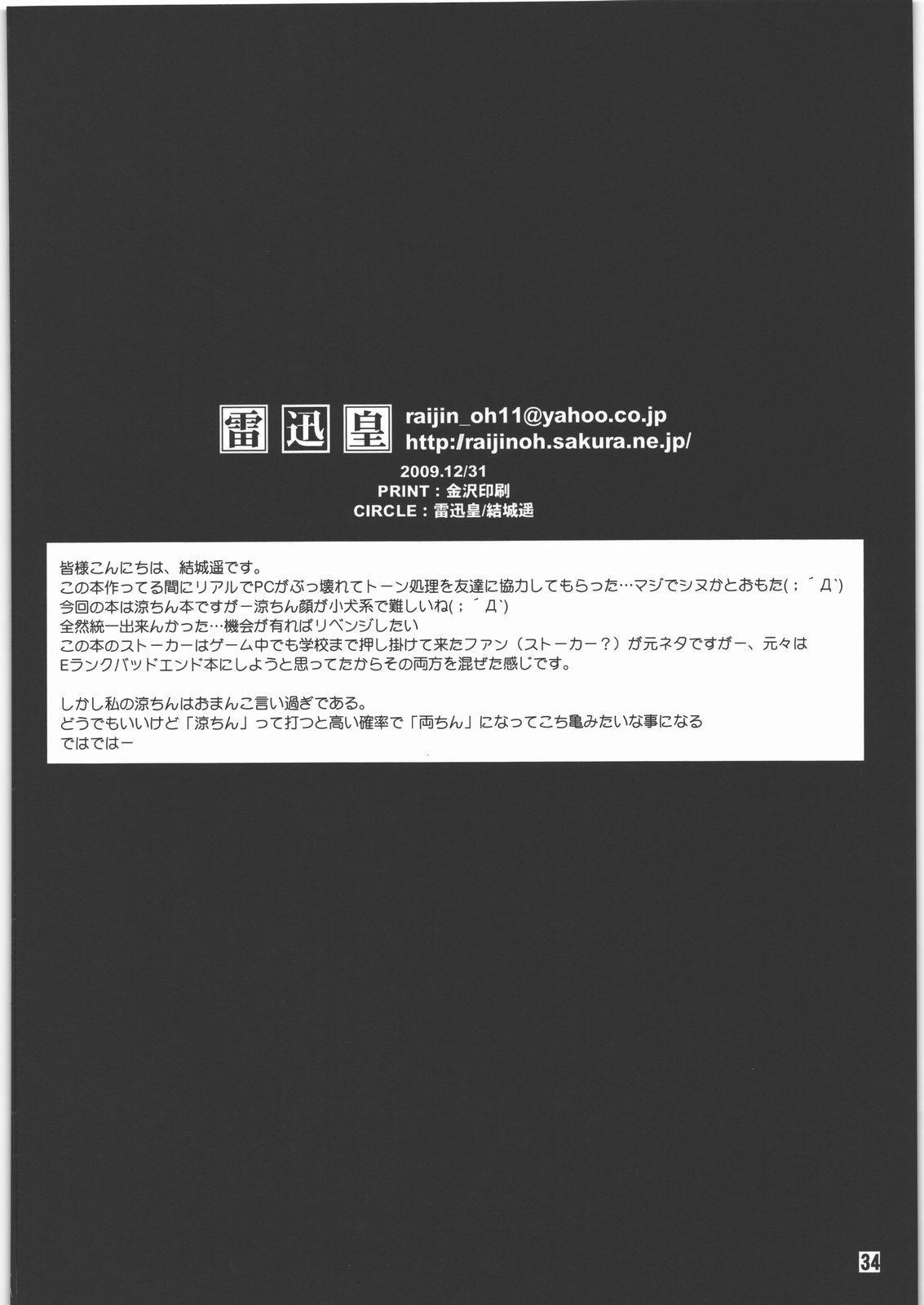 Ochiru Idol 32