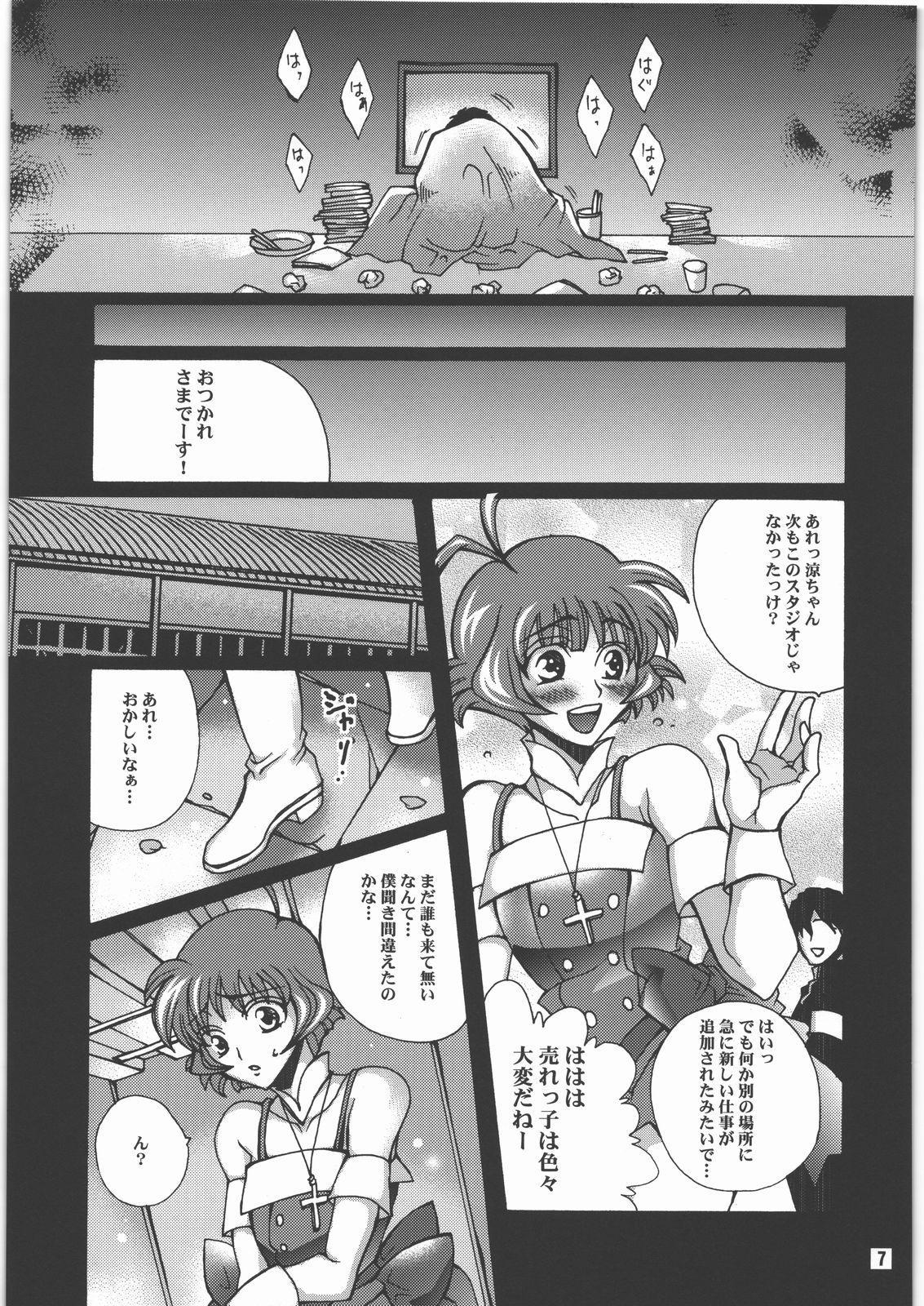 Ochiru Idol 5