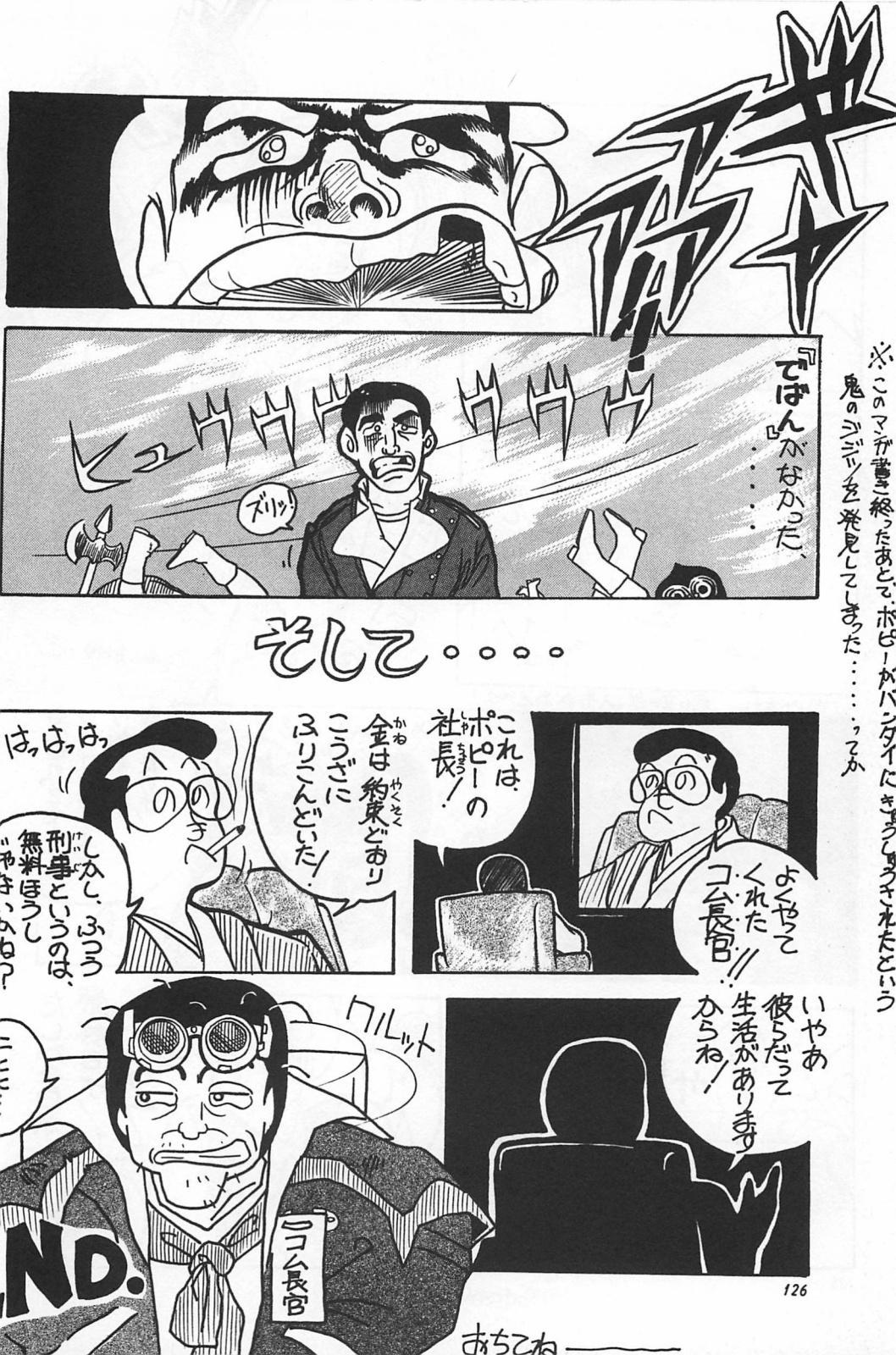 bishoujo syndrome 127