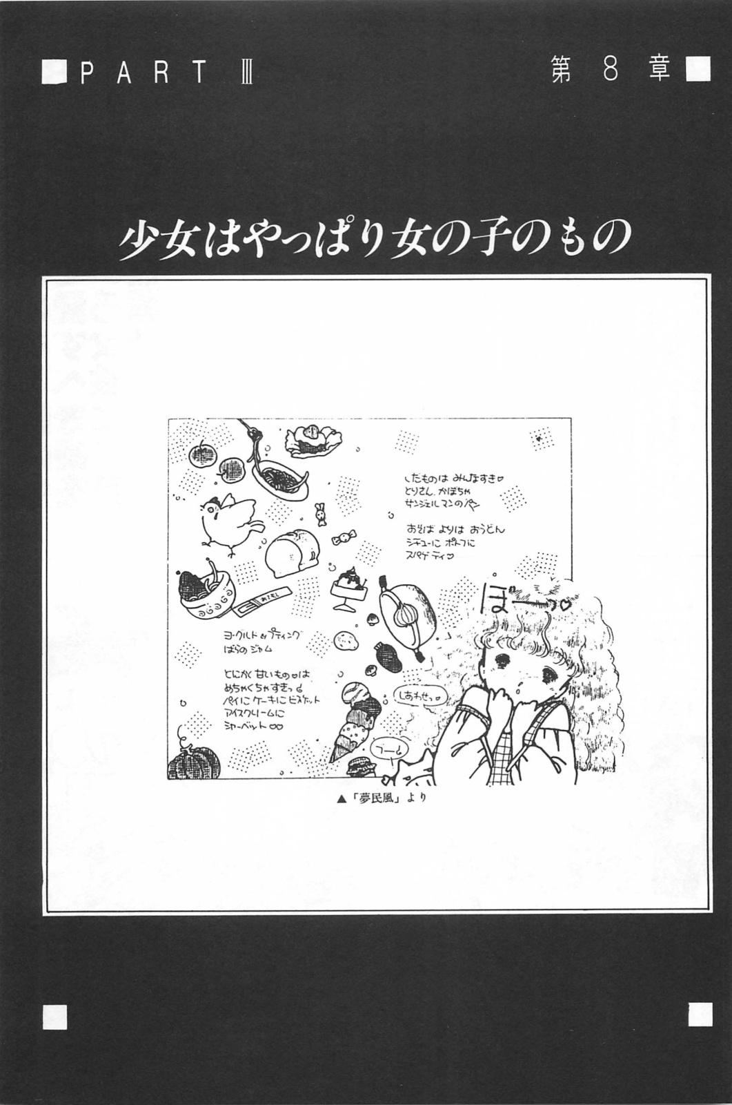 bishoujo syndrome 128