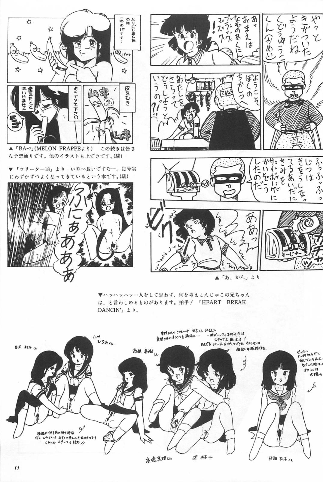 bishoujo syndrome 12