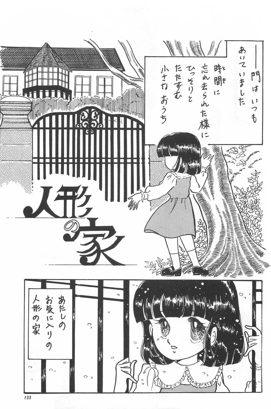 bishoujo syndrome 134