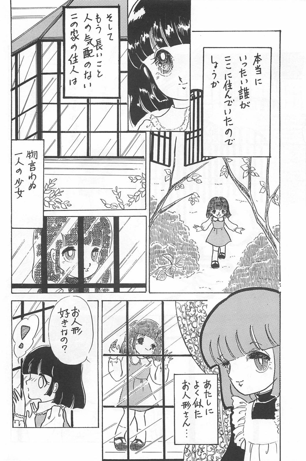 bishoujo syndrome 135