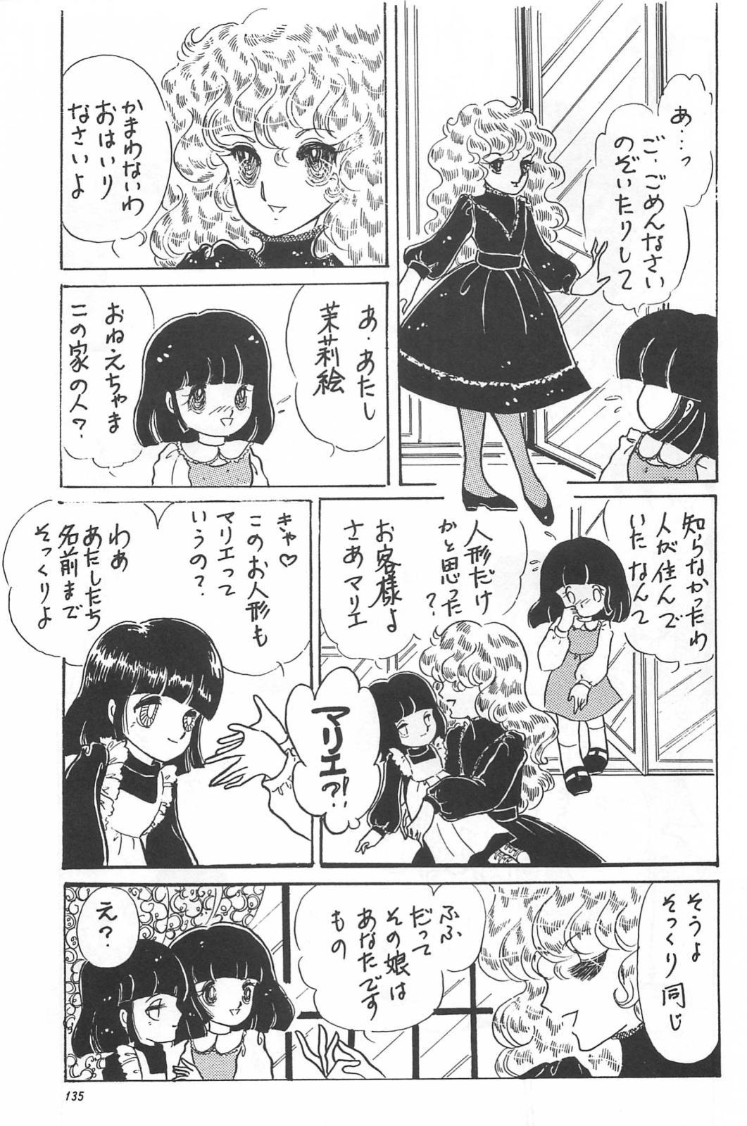 bishoujo syndrome 136
