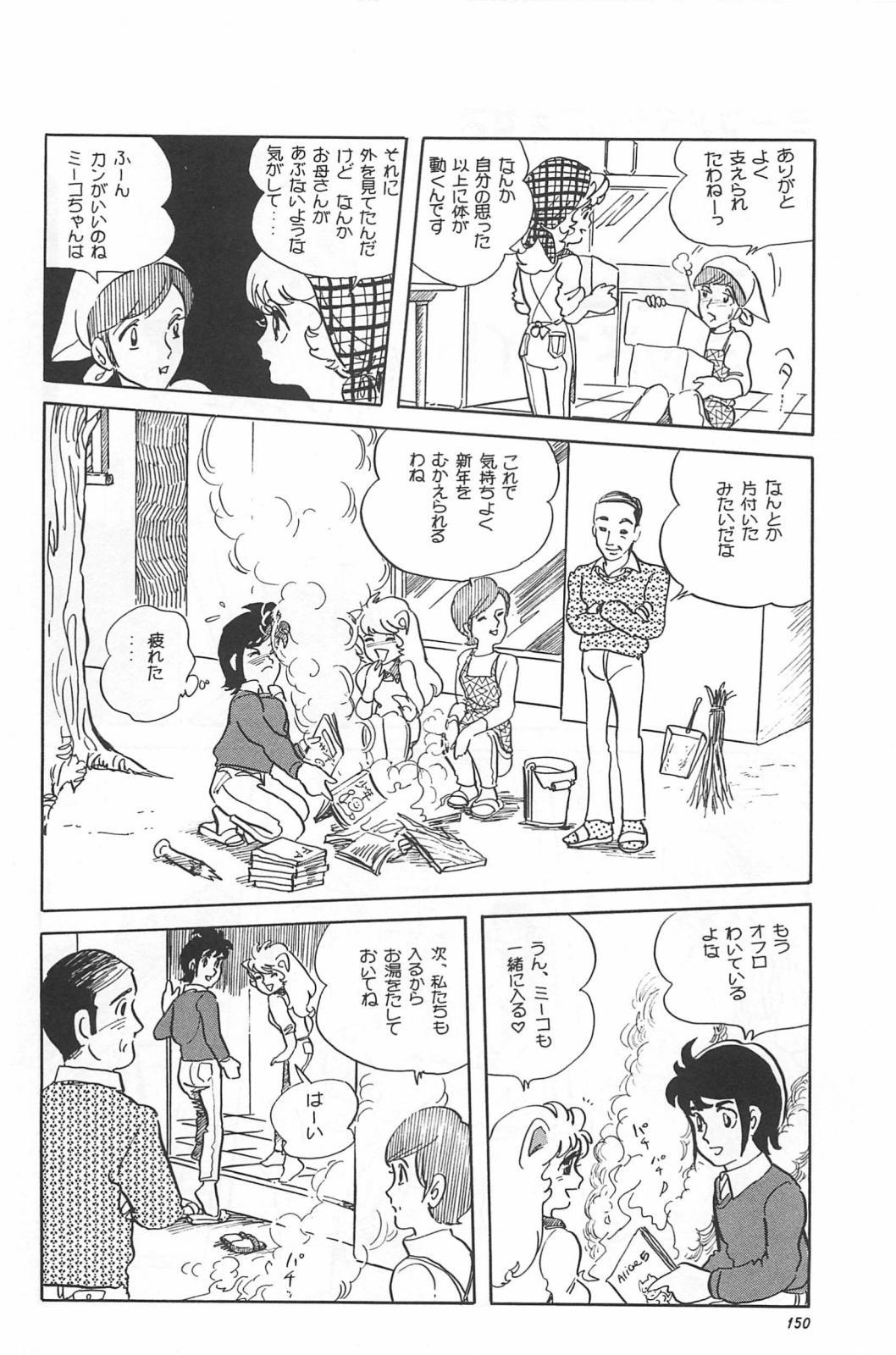 bishoujo syndrome 151