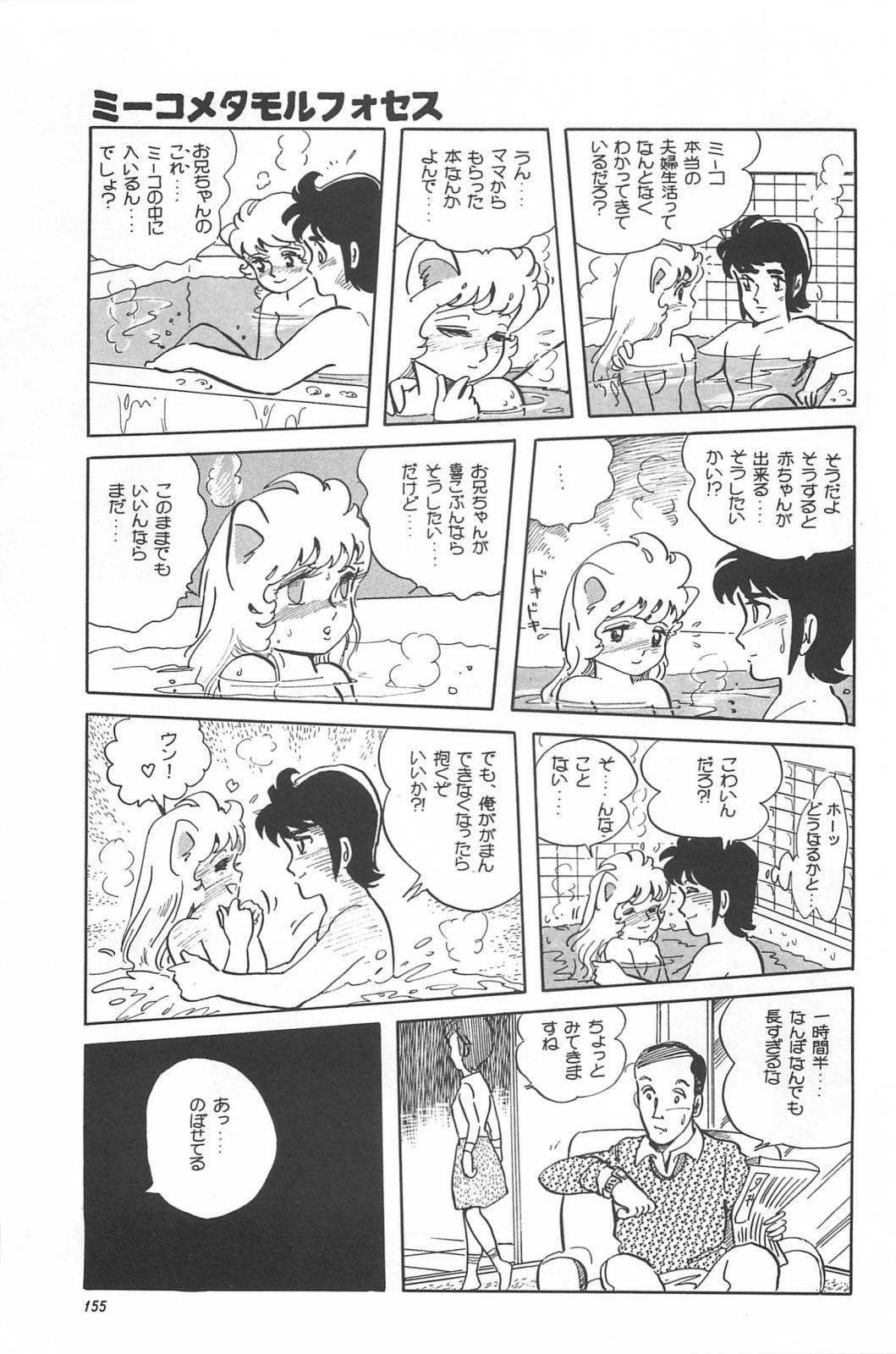 bishoujo syndrome 156