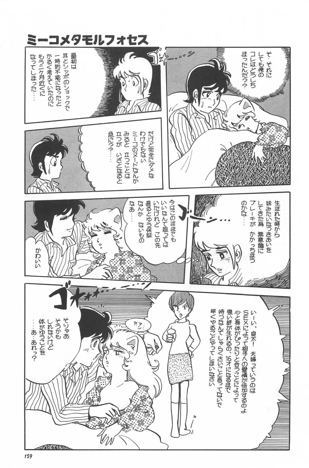 bishoujo syndrome 160