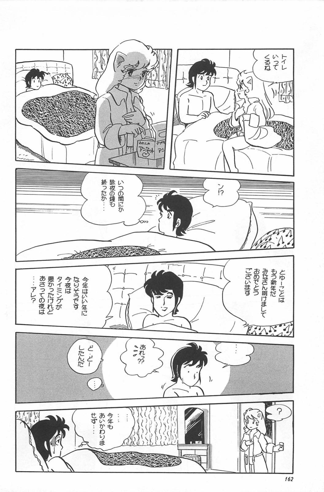 bishoujo syndrome 163