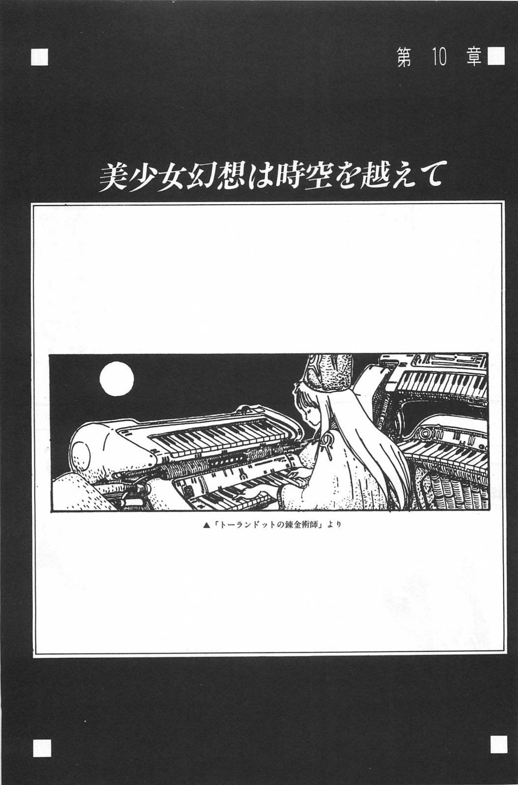 bishoujo syndrome 164
