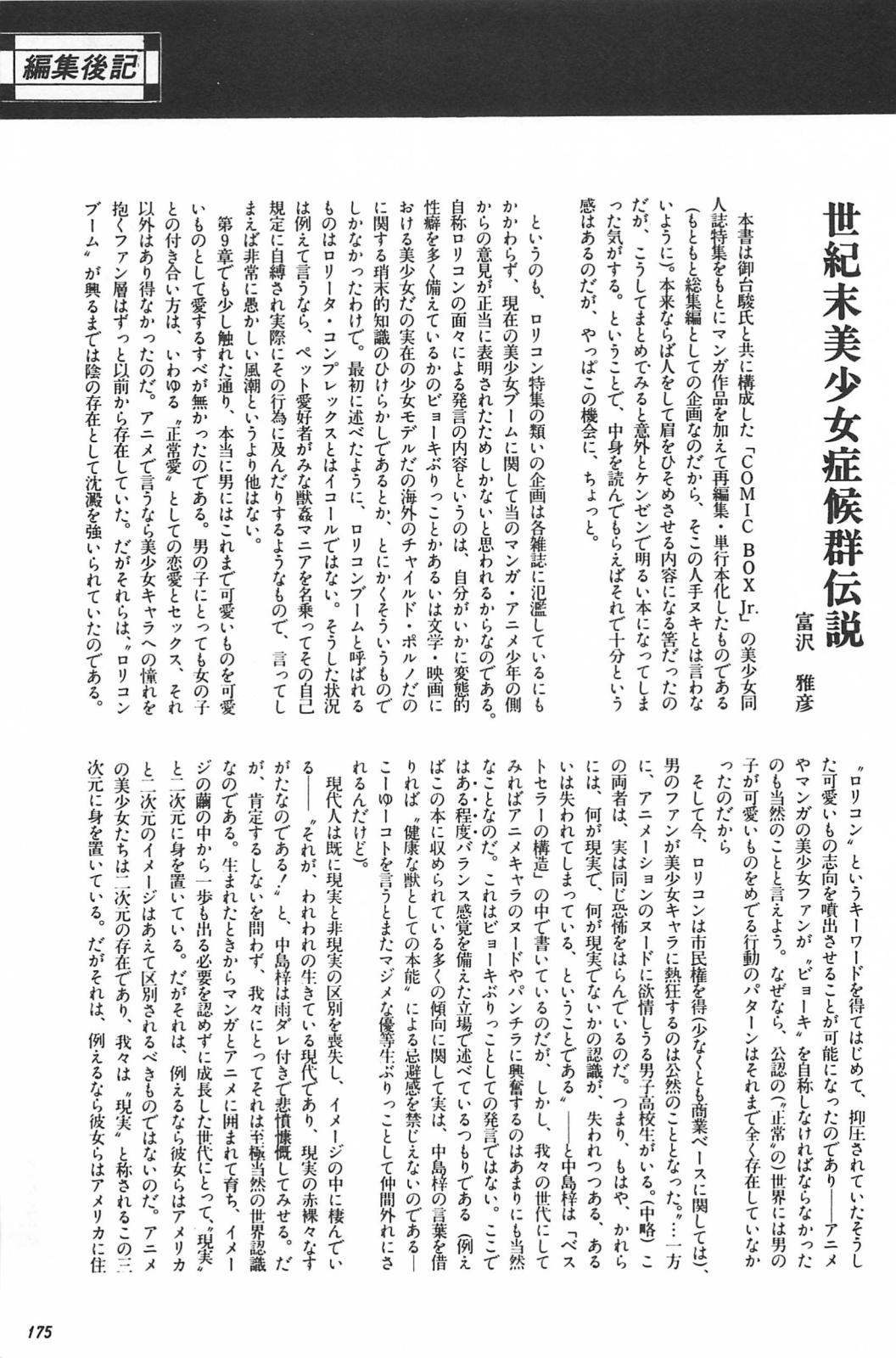 bishoujo syndrome 176