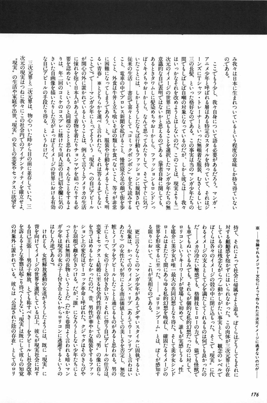 bishoujo syndrome 177