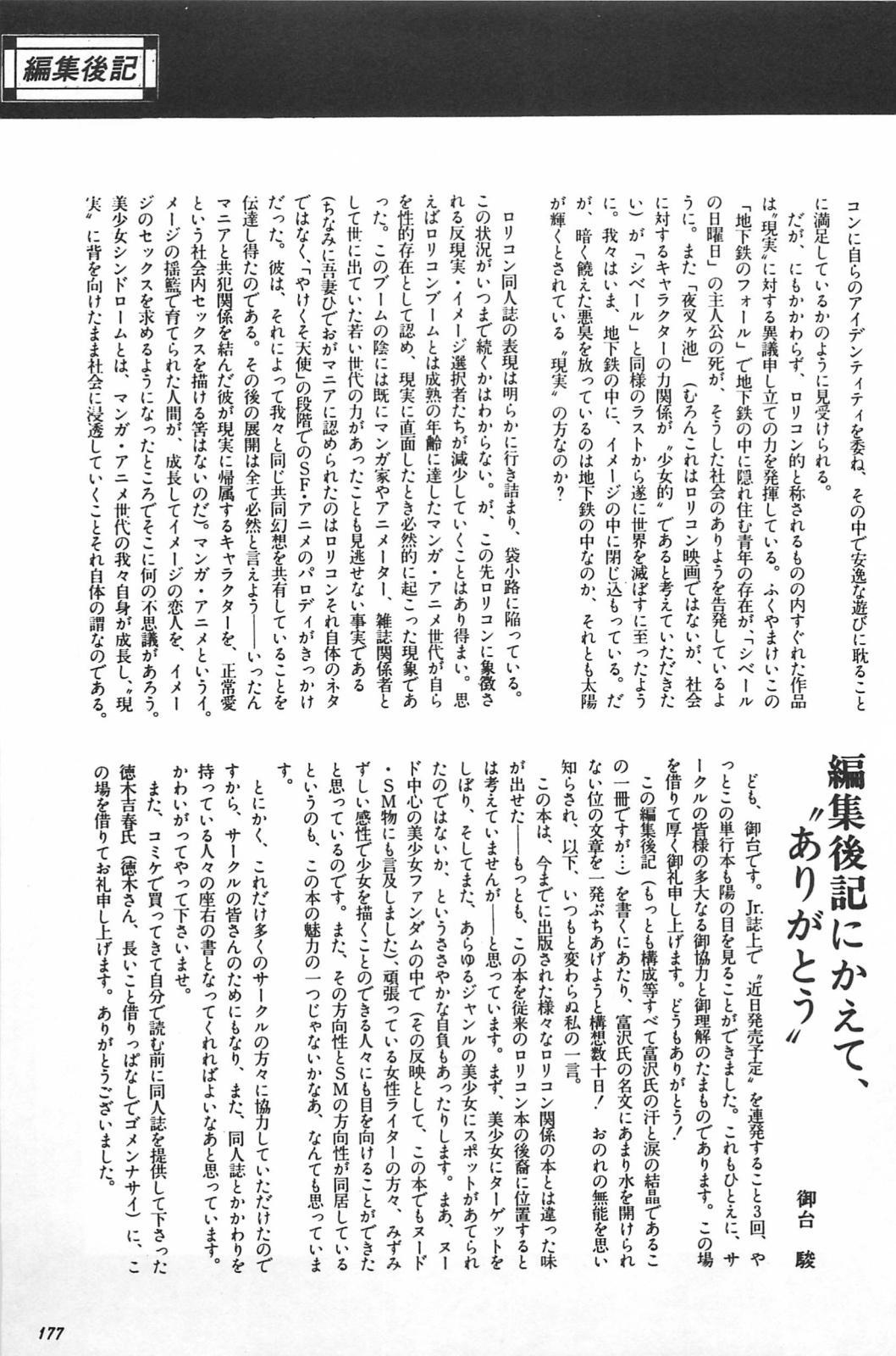 bishoujo syndrome 178