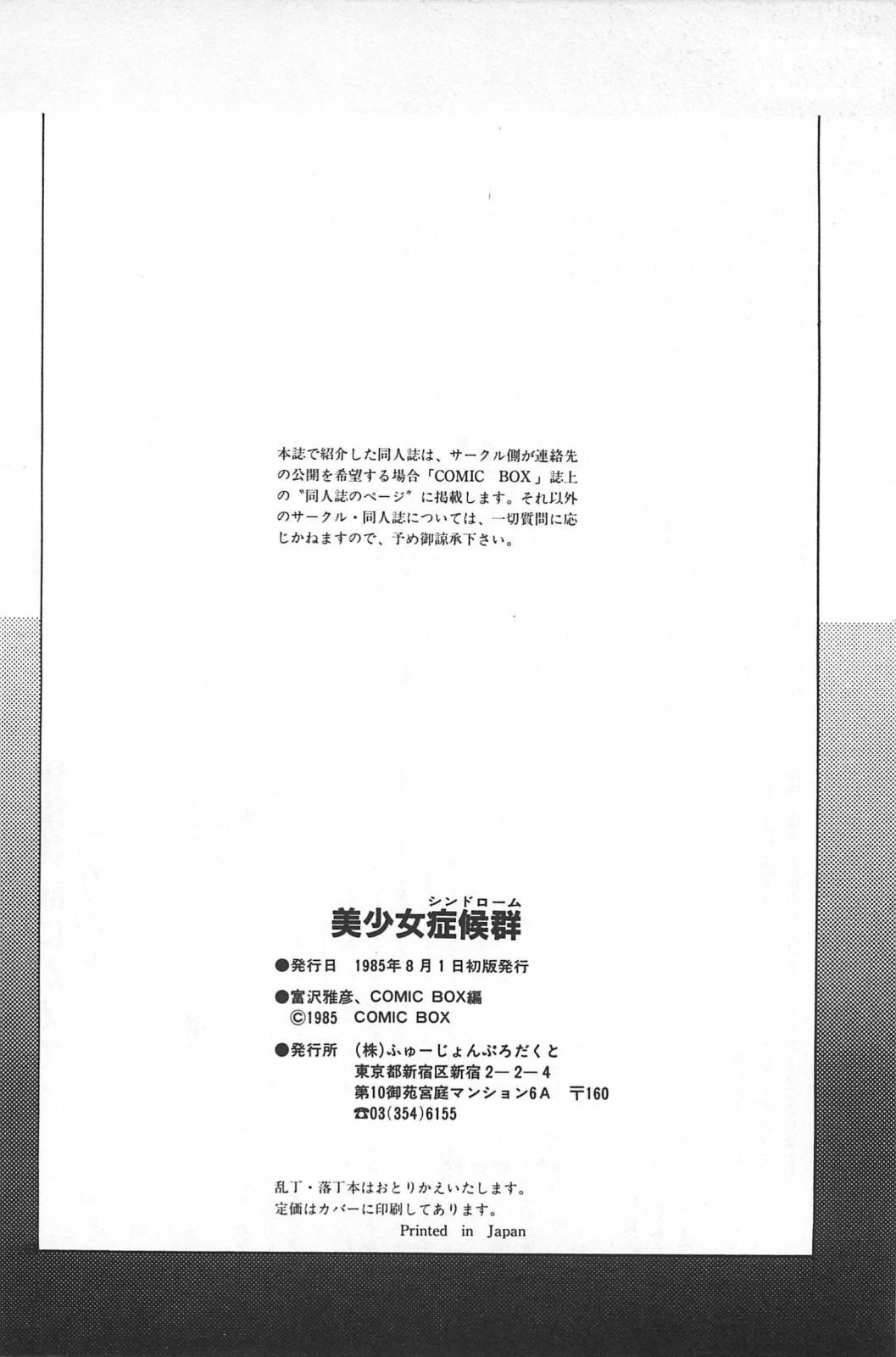 bishoujo syndrome 179