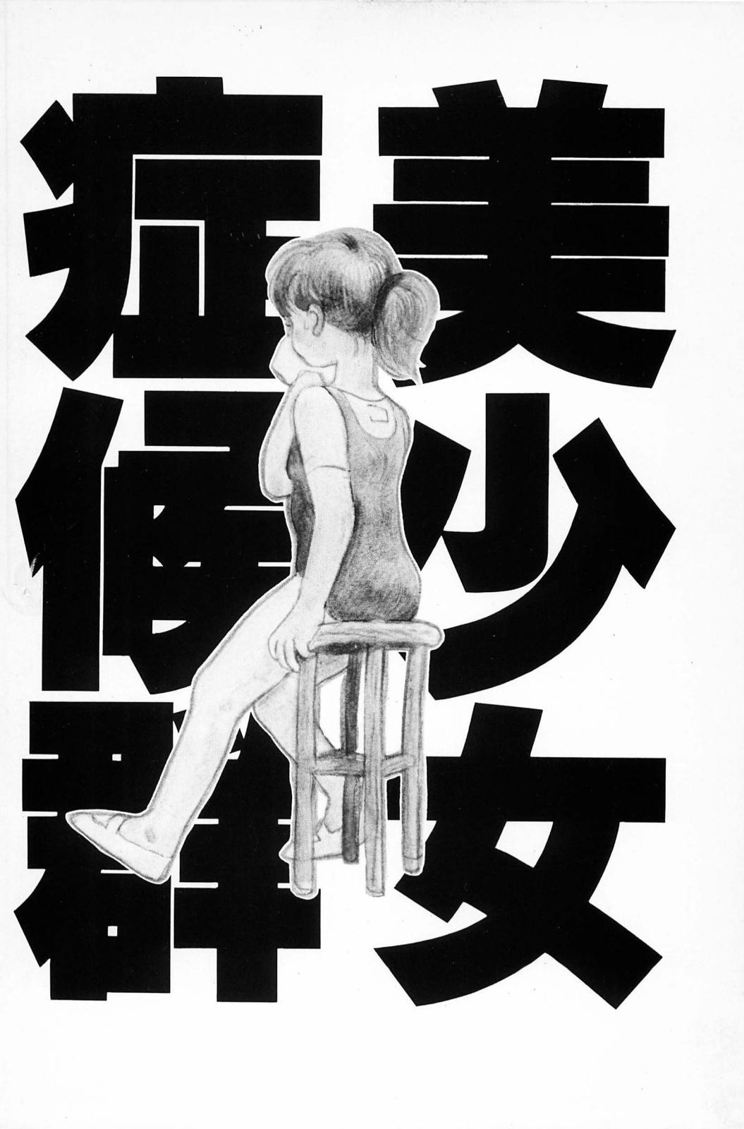 bishoujo syndrome 181