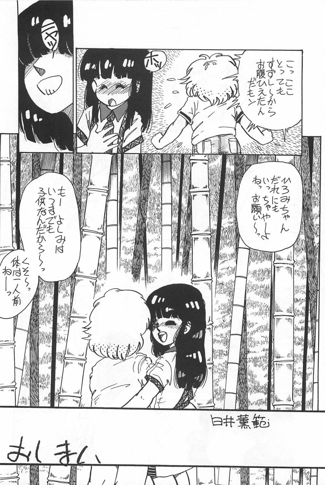 bishoujo syndrome 25