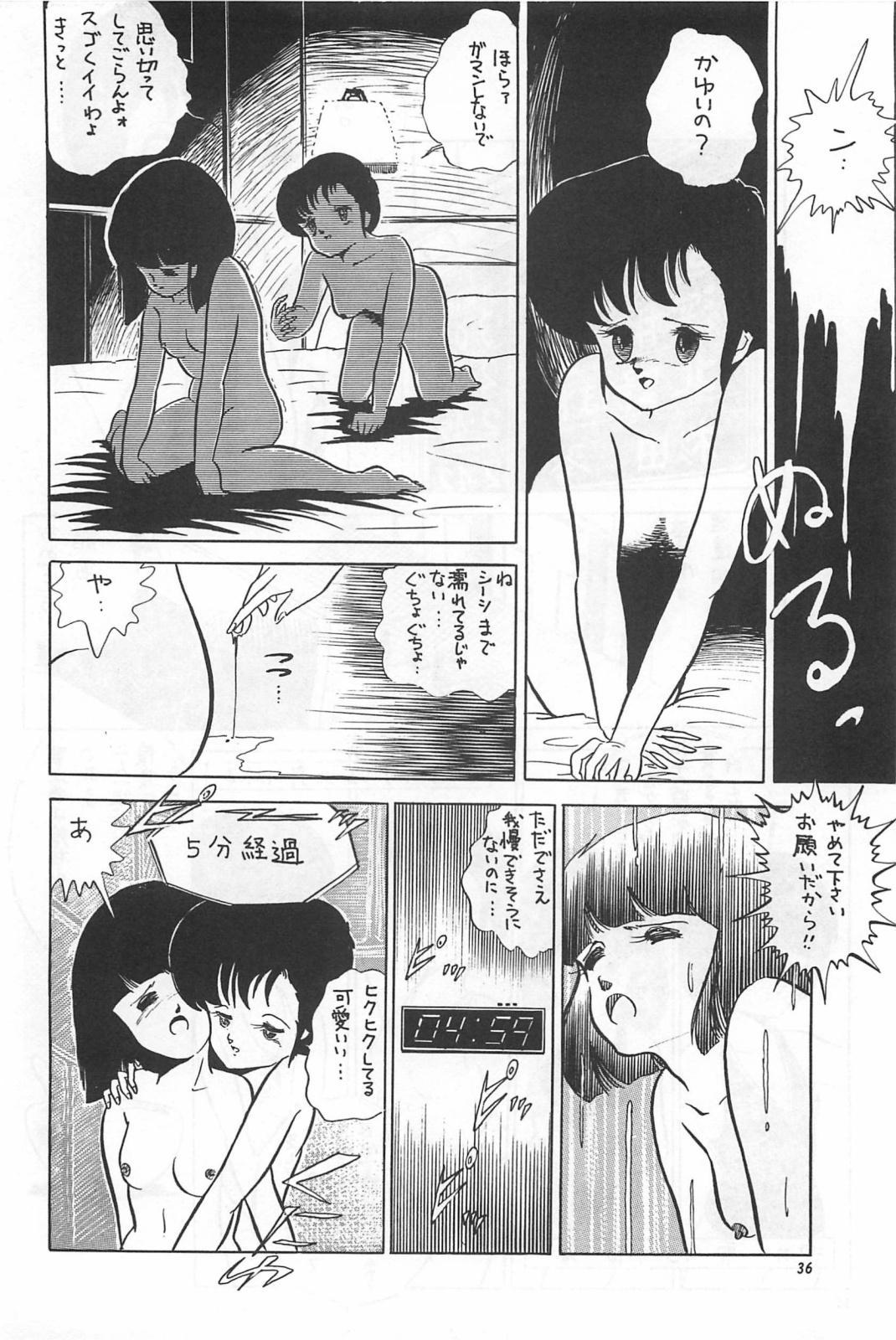 bishoujo syndrome 37