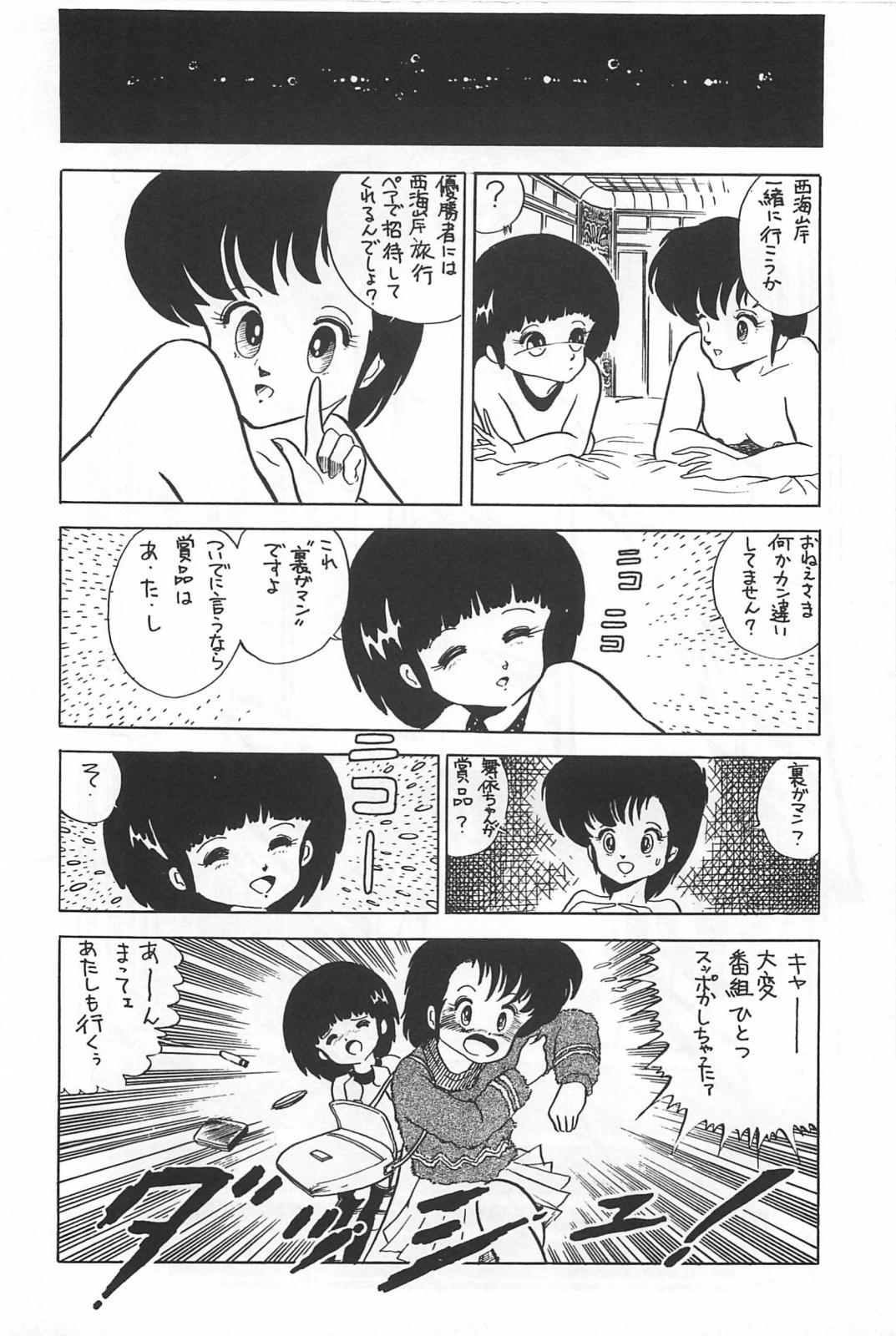 bishoujo syndrome 47