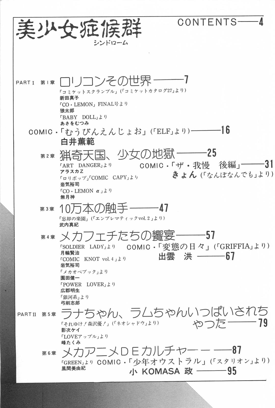 bishoujo syndrome 6