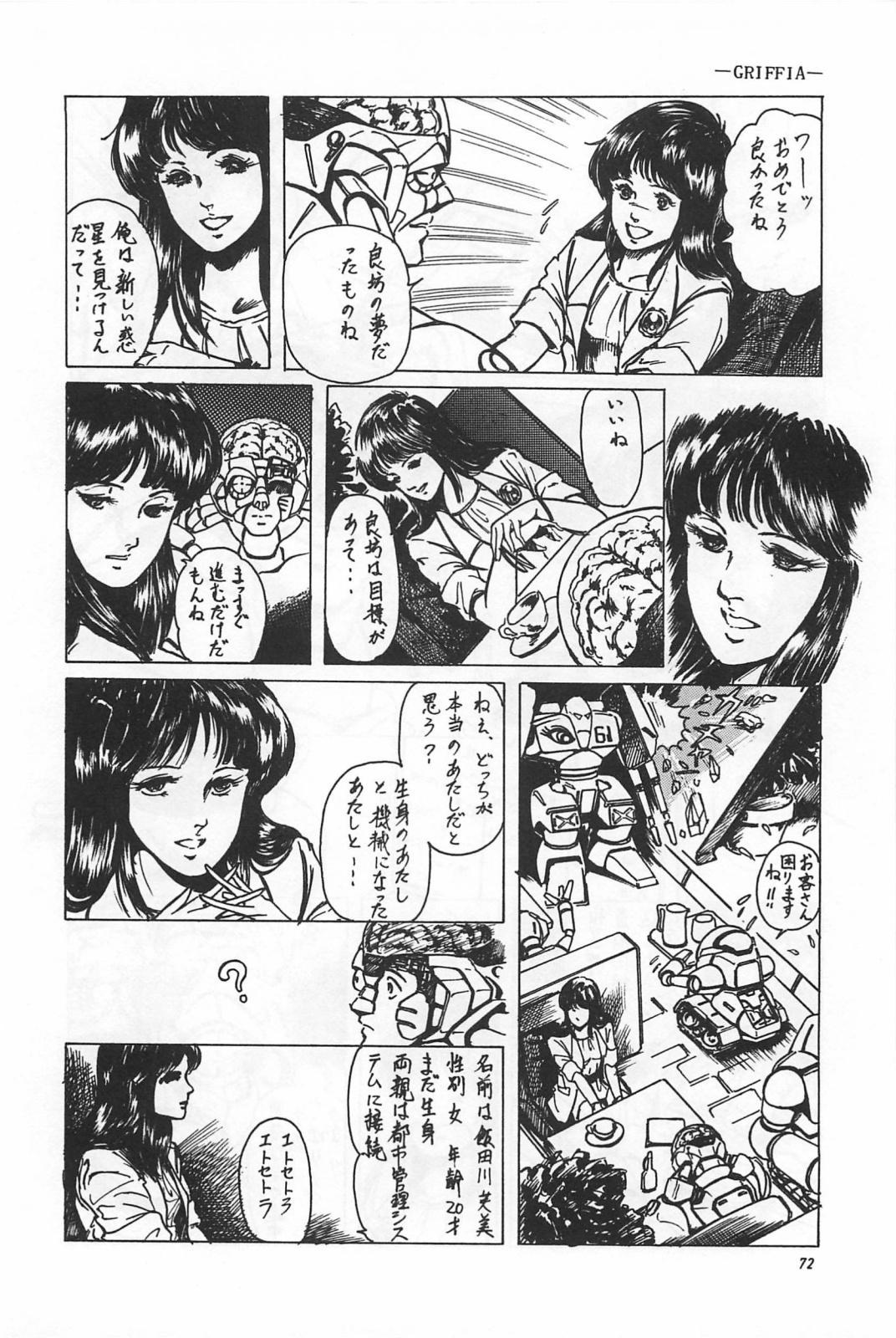 bishoujo syndrome 73