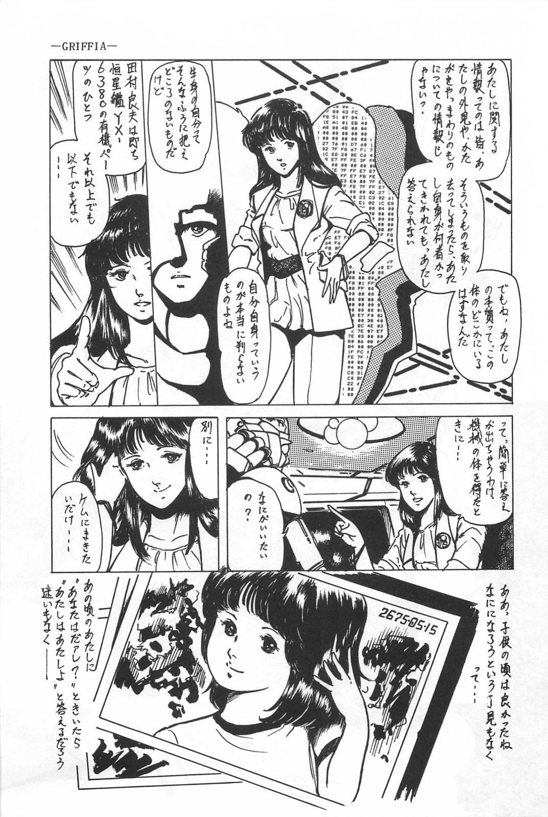 bishoujo syndrome 74